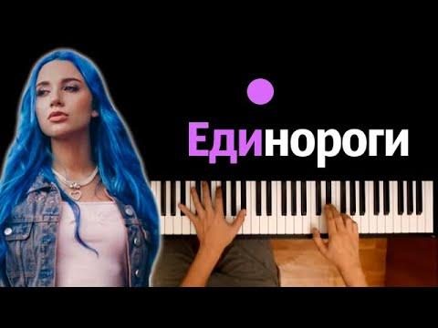 MIA BOYKA - Единороги ● караоке   PIANO_KARAOKE ● ᴴᴰ + НОТЫ & MIDI