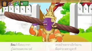 สื่อการเรียนการสอน ศึกสายเลือดตอนที่ ๓ ป.6 ภาษาไทย