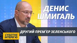 Шмыгаль рассказал, как будет организована работа школ с 1 сентября