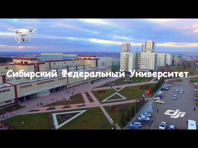 Сибирский федеральный университет фото 6