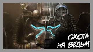Fallout 4 - Bethesda схалтурила? [Охота на ведьм]