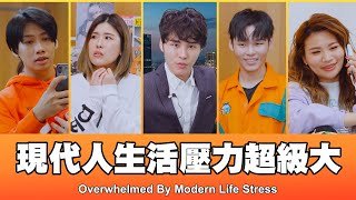 這群人 TGOP │現代人生活壓力超級大 Overwhelmed By Modern Life Stress