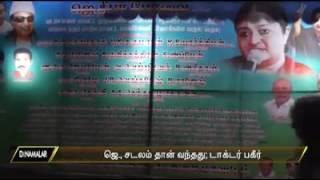 Jayalalitha Death Apollo Doctor Speech