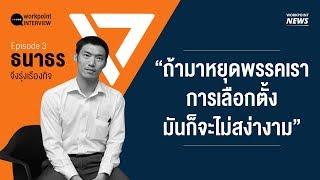 เลือกตั้ง 62 l สัมภาษณ์ธนาธร Ep.3 พรรคอนาคตใหม่ จะถูกยุบไหม? - Workpoint News