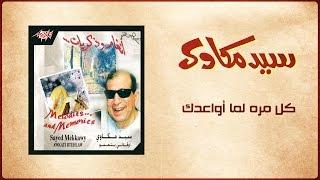 تحميل و استماع Kol Mara Lamma Awaadak Live - Sayed Mekawy كل مرة لما أواعدك - سيد مكاوي MP3