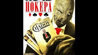 Ночь покера -боевик, триллер, криминал 2014