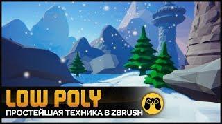 LOW POLY для игр за 10 минут в Zbrush. Гайд по Zbrush Low Poly Art