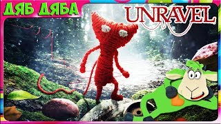 UNRAVEL #1 Приключения вязаного человечка. Сюжетный игровой  мультик для детей.  Знакомство
