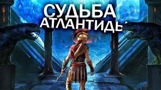 Assassin's Creed: Судьба Атлантиды - НАЧАЛО ДОПОЛНЕНИЯ! ОТКРЫЛИ ВХОД В АТЛАНТИДУ: смотрим на DLC