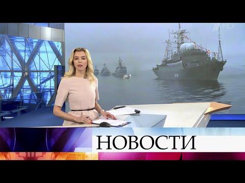 Выпуск новостей в 09:00 от 28.05.2020 видео