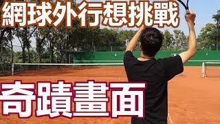 以量取勝!外行人挑戰 網球奇蹟畫面!