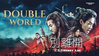 "Henry Lau 劉憲華 헨리 -  別離開 Don't go 《电影 ""征途"" Double World 主题曲》  (歌詞字幕)Chinese song lyrics"