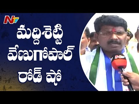 YCP Candidate Maddisetty Venugopal Face to Face | Election Campaign in Darsi | NTV