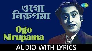 Ogo Nirupama with lyrics | Kishore Kumar | Anindita
