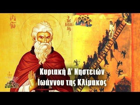 Δ΄ ΚΥΡΙΑΚΗ ΤΩΝ ΝΗΣΤΕΙΩΝ – ΙΩΑΝΝΟΥ ΤΗΣ ΚΛΙΜΑΚΟΣ