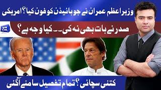 Joe Biden Ne PM Imran se Baat Karne se Inkar Kyu Kiya | Khabar Ki Haqeeqat Samne Agai