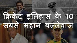 क्रिकेट इतिहास के 10 सबसे महान बल्लेबाज | Top 10 Greatest Batsman in Cricket History | Chotu Nai