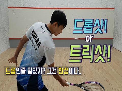 [영훈TV]상대를 함정에 빠트리는 초특급 스쿼시 스킬!!