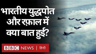 Rafale Fighter Jets जब Indian Ocean के ऊपर भारतीय सीमा में घुसे तो INS Kolkata Delta 63 ने क्या कहा
