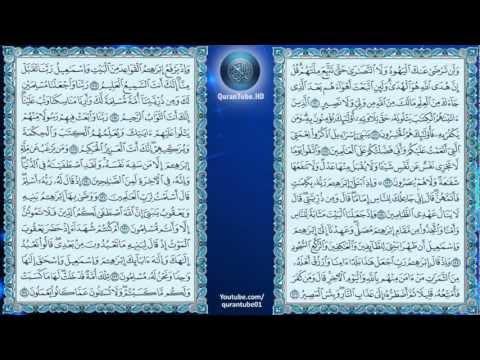 علي جابر | 002 : سورة البقرة (الحرم المكي) | حفص عن عاصم