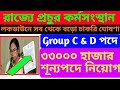 WB Group C & Group D requirement 2020 | west bengal job 2020 | wb job requirement 2020 | latest job
