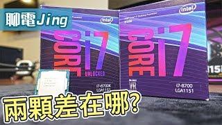 一次開箱2顆i7 ! K版CPU是甚麼? 關於超頻前必須知道的幾件事 | 聊電Jing