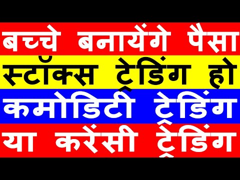 FREE STOCK MARKET COURSES FOR BEGINNERS IN HINDI ...