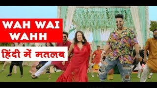 Wah Wai Wahh Sukh E Neha Kakkar Lyrics In Hindi