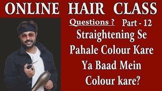 Online Hair Class- Straightening se Pahale Colour kare Ya Straightening ke baad Colour Kare ...