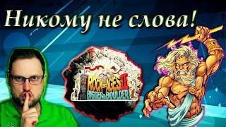 СМЕШНЫЕ МОМЕНТЫ С KUPLINOV PLAY В ROCK OF AGES 2