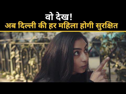 वो देख अब दिल्ली की हर महिला होगी सुरक्षित