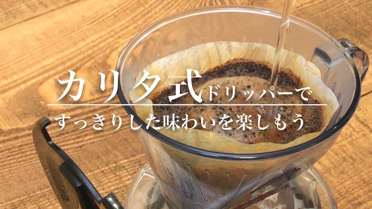 カリタ式ドリッパーですっきりした味わいのコーヒーを楽もう!