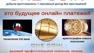 OneCoin - Onelife - Доход без приглашений