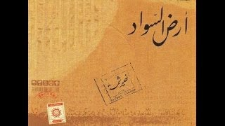 تحميل اغاني Naseer Shamma - Ard as-Sawad (The Black Land) MP3