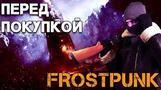 Что нужно знать перед покупкой Frostpunk (PS4\XboxOne\PC\Подробности)