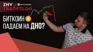 Bitcoin. ПАДАЕМ НА ДНО..? Прогноз, анализ, рекомендации.