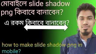 কিবাবে বানাবেন slide shadow png how to make hd slide shadow in mobile how to make png slide shadow
