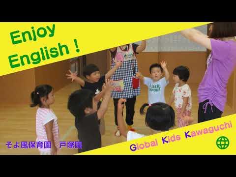 Enjoy English!!英語クラスのご紹介【そよ風保育園戸塚園・幼児カリキュラム】