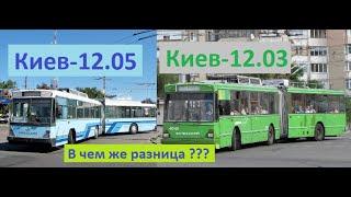 Две педали вместо трех, в чем же разница между двумя троллейбусами КИЕВ 12.03 и 12.05. Уникальность.