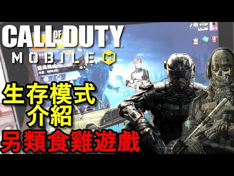 【Call of Duty Mobile】決勝時刻:Mobile 介紹生存模式玩法