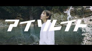 """山崎あおい """"アイソレイト"""" (Official Music Video)"""