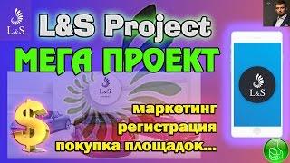 L&S Project Мега матричный проект - Новая биткоин площадка для быстрого заработка