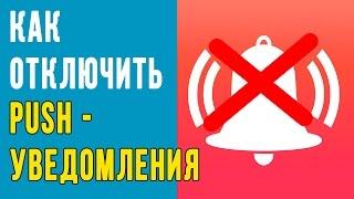 Как НАСТРОИТЬ ИЛИ ОТКЛЮЧИТЬ УВЕДОМЛЕНИЯ в Google Chrome и Яндекс Браузере