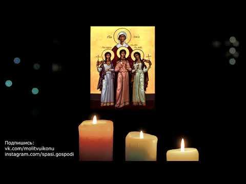 Молитва о мире и согласии в семье между детьми Вере, Надежде, Любови и матери Софии