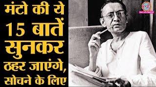 Saadat Hasan Manto के most famous quotes जो याद किए जाते हैं