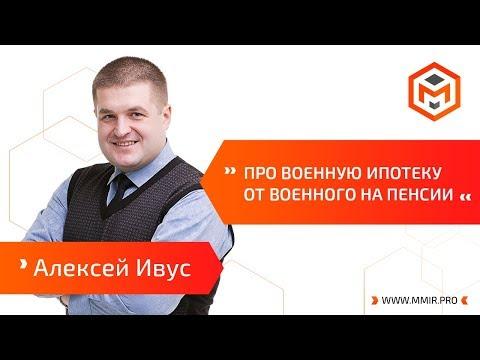 Про военную ипотеку от военного на пенсии | Алексей Ивус