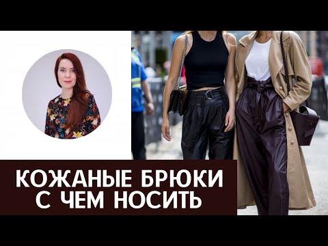 Видеолекция: Кожаные брюки: с чем носить?