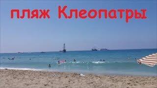 Турция,Алания,Пляж Клеопатры