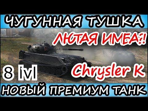 НОВЫЙ УНИКАЛЬНЫЙ ПРЕМИУМ ТАНК Chrysler K l ЧУГУННАЯ ТУШКА l WOT BLITZ