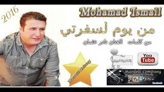 Mohamad Ismail Men Yom Lesefarti 2016